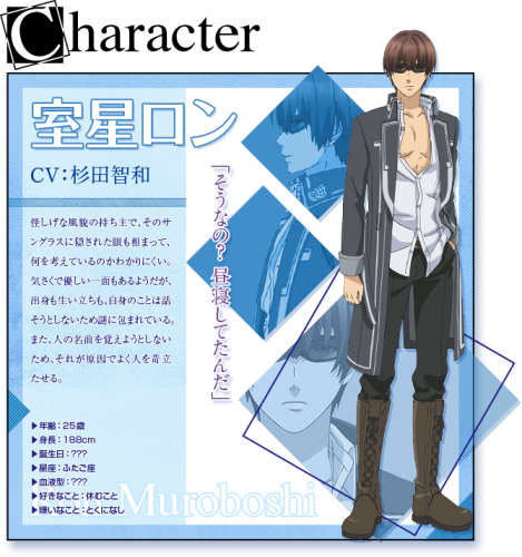Norn9 011 - Ron